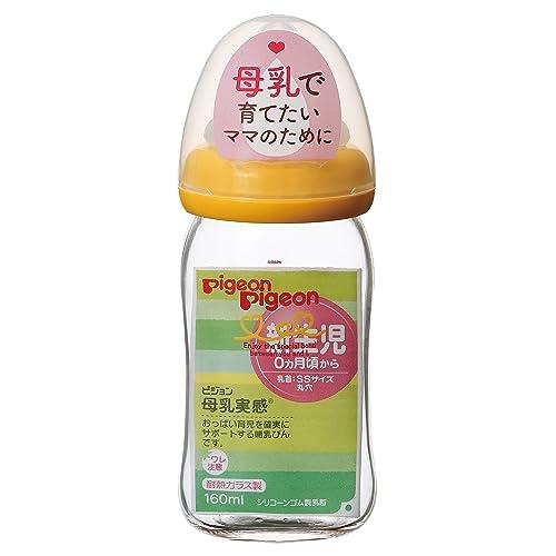 ピジョン 母乳実感 哺乳びん(耐熱ガラス製)160ml