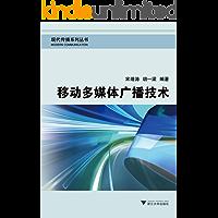 移动多媒体广播技术 (现代传播系列丛书)
