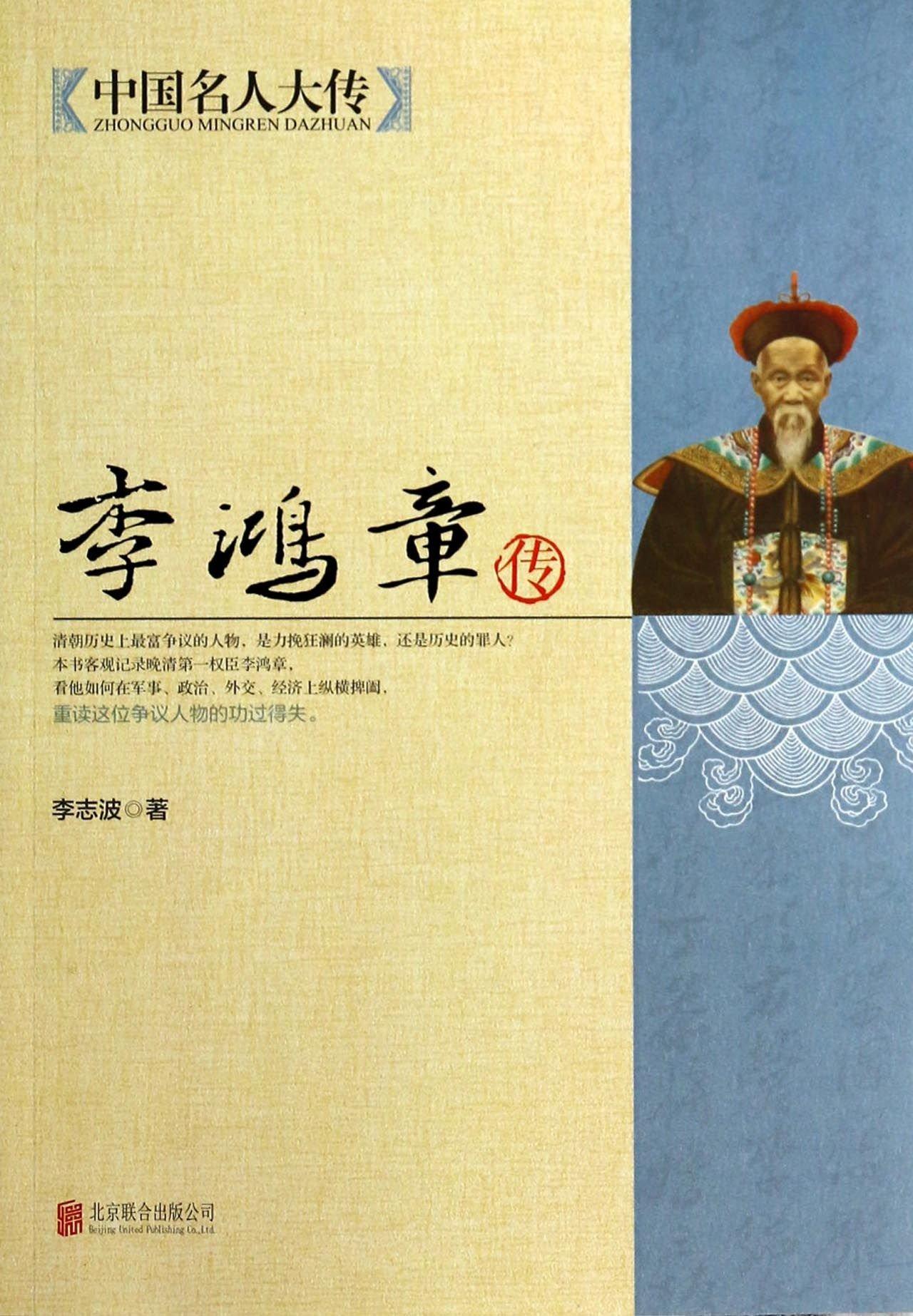 Download China's National People's Congress pass: li hongzhang(Chinese Edition) pdf