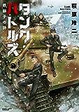タンク・バトルズ 鉄獅子の詩 (バンブーコミックス)