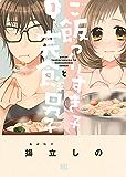 ご飯つくりすぎ子と完食系男子 (1) 【電子限定おまけ付き】 (バーズコミックス)