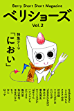 ベリショーズ Vol.2: ベリーショートショートマガジン (ベリショーズ編集室)