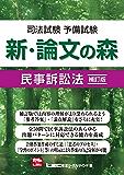 司法試験予備試験 新・論文の森 民事訴訟法 補訂版