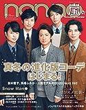 non・no(ノンノ)2020年2月号 表紙: 嵐