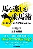 馬を楽しむ乗馬術 人と馬が一体となる「馬楽」のすすめ