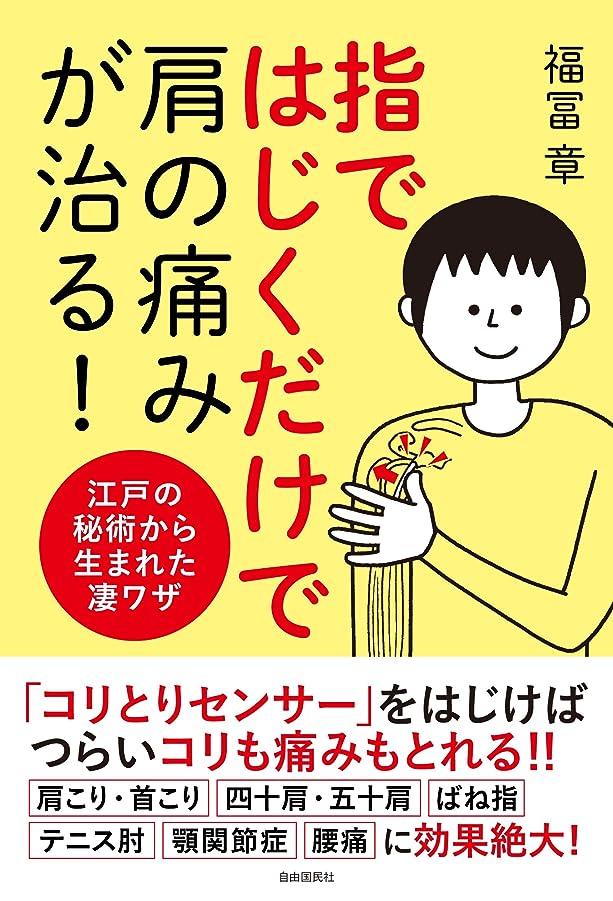 ミサイル法医学トランジスタ秘伝マルマ ツボ刺激ヨーガ (講談社+α文庫)