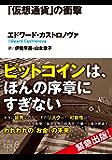 「仮想通貨」の衝撃 (角川EPUB選書)