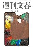 週刊文春 9月14日号[雑誌]
