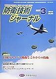 防衛技術ジャーナルNo.456(2019.3) (最新技術から歴史まで、ミリタリーテクノロジを読む! 技術総説:日本のサイバー防衛とこれからの技術)