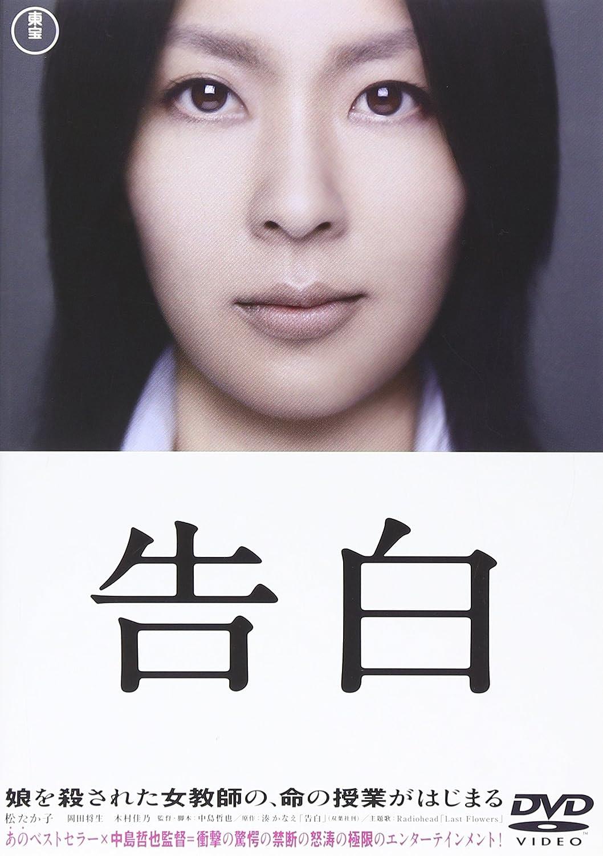 岡田将生出演の映画⑪