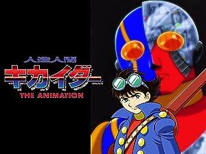 4位:『人造人間キカイダー THE ANIMATION』
