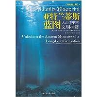 消失的大陆3:亚特兰蒂斯蓝图•大西洋史前文明档案