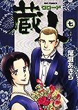 蔵人(7) (ビッグコミックス)