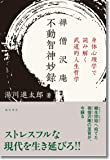 禅僧沢庵 不動智神妙録:身体心理学で読み解く武道的人生哲学