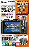 Kenko 液晶保護フィルム 液晶プロテクター PENTAX Q-S1/Q7用 KLP-PEQS1