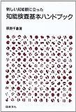 新しい知能観に立った―知能検査基本ハンドブック