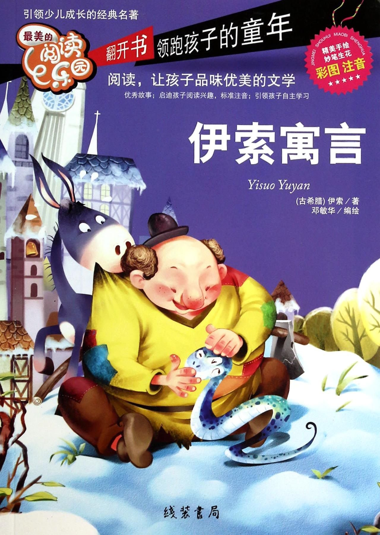 Download Read the most beautiful parks: Aesop's Fables (color phonetic)(Chinese Edition) ebook