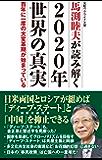 馬渕睦夫が読み解く 2020年世界の真実 百年に一度の大変革期が始まっている