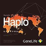 GeneLife®Haplo(ジーンライフハプロ)