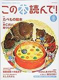 この本読んで! 69号(2018冬号) (メディアパルムック)