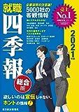 就職四季報 総合版 2021年版 (就職シリーズ)