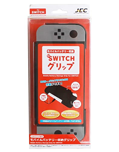 SWITCH用モバイルバッテリー収納グリップ [上越電子工業] 充電しながらPLAY
