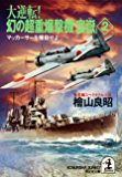 大逆転!幻の超重爆撃機「富嶽」2~マッカーサーを爆殺せよ~ (光文社文庫)