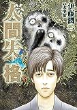 人間失格 3 (3) (ビッグコミックス)