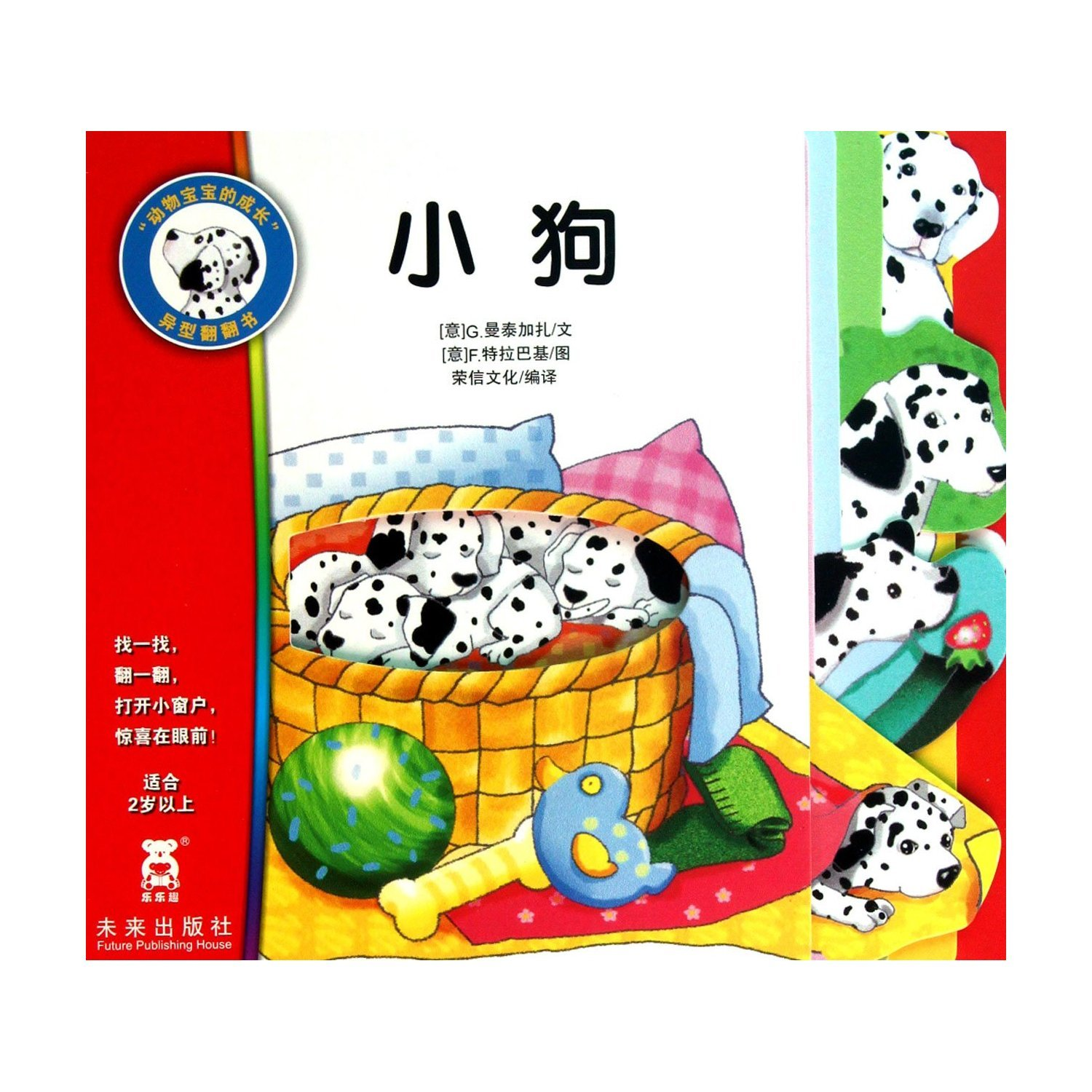 A Little Dog-Baby Animal Growth-Amazing Peekaboo-for Babies above 2 Years Old (Chinese Edition) PDF