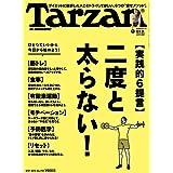 Tarzan(ターザン) 2018年9月27日号 No.749 [実践的6提言 二度と太らない! ]