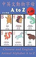 中英文動物字母A To Z: Chinese And English