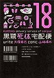 黒鷺死体宅配便 (18) (カドカワコミックス・エース)