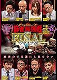 麻雀最強戦2015 ファイナル 中巻 [DVD]