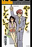 やさしくしないで! (2) (バンブーコミックス 4コマセレクション)