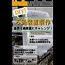 DIY!ろ過装置製作: 自作ろ過装置にチャレンジ!