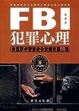 FBI犯罪心理:美国联邦警察教你读懂犯罪心理