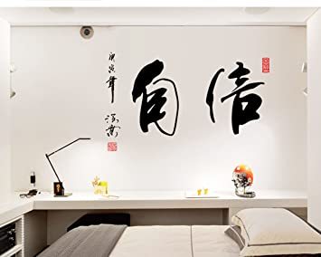 Homefind Chinese Calligraphy Writing Chinese Brush Writing Style Wall Decals Stickers (Confident) & Amazon.com: Homefind Chinese Calligraphy Writing Chinese Brush ...