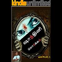 ஷாந்தினி சொர்க்கம்: SHANTHINI SORGAM (Tamil Edition)