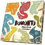 ブムントゥ ~アフリカの夜明け~ 完全日本語版
