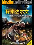 探索达尔文(美亚明星科幻作家乔纳森·布拉奇畅销之作,真人秀突变生死战,谁能活到最后。)