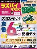 ラズパイマガジン 2017年12月号 (日経BPパソコンベストムック)