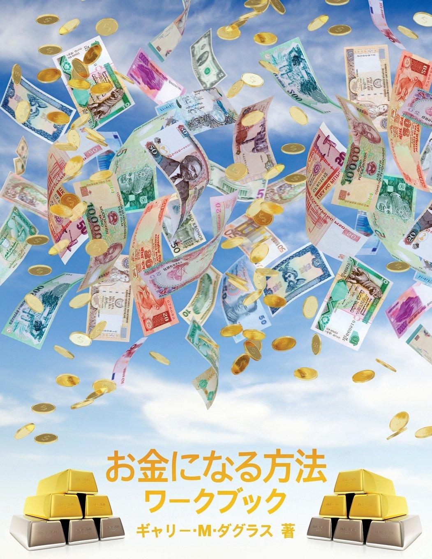 お金になる方法 ワークブック - How to Become Money Workbook ...