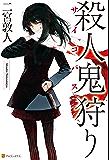 殺人鬼狩り (アルファポリス)