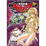 冥王計画ゼオライマーΩ 5 (リュウコミックス)
