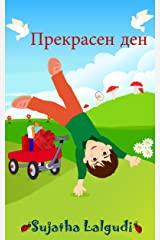 Bulgarian book: Lovely Day: (Bulgarian Edition),Bulgarian children's Picture book,Bulgarian kids book,Bulgarian Language (Bulgarian children's book) (Bulgarian picture books for children Book 14) Kindle Edition