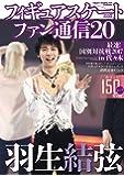 フィギュアスケートファン通信20 (メディアックスMOOK)