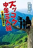 ズッコケ中年三人組 45歳の山賊修業中 (ポプラ文庫)