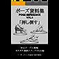 pose siryosyu pose reference vol4 oshitaosu POSESIRYOSYU (Japanese Edition)