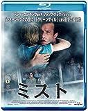 ミスト [Blu-ray]