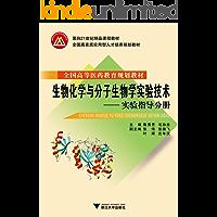 生物化学与分子生物学实验技术:实验指导分册(共2册)